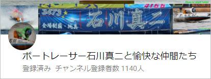 ボートレーサー石川真二選手のYoutubeチャンネル「ボートレーサー石川真二と愉快な仲間たち」