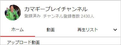 元ボートレーサー鎌田義(カマギー)さんのYoutubeチャンネル「カマギープレイチャンネル」