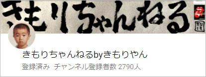 ボートレーサー守田俊介選手のYoutubeチャンネル「きもりちゃんねるbyきもりやん」