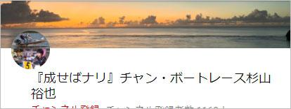 ボートレーサー杉山裕也選手のYoutubeチャンネル「『成せばナリ』チャン・ボートレース杉山裕也」