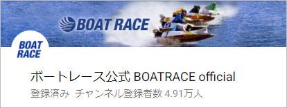ボートレース公式のYoutubeチャンネル