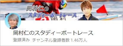 ボートレーサー岡村仁選手のYoutubeチャンネル「岡村仁のスタディーボートレース」