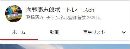 ボートレーサー海野康志郎選手のYoutubeチャンネル「海野康志郎ボートレースch」