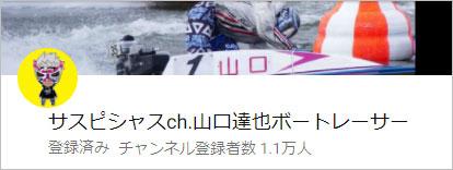 ボートレーサー山口達也選手のYoutubeチャンネル「サスピシャスch.山口達也ボートレーサー」