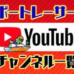 ボートレーサーのYoutubeチャンネル一覧ボート解説からネタ動画までレーサーの裏側が見れるよ競艇選手動画|
