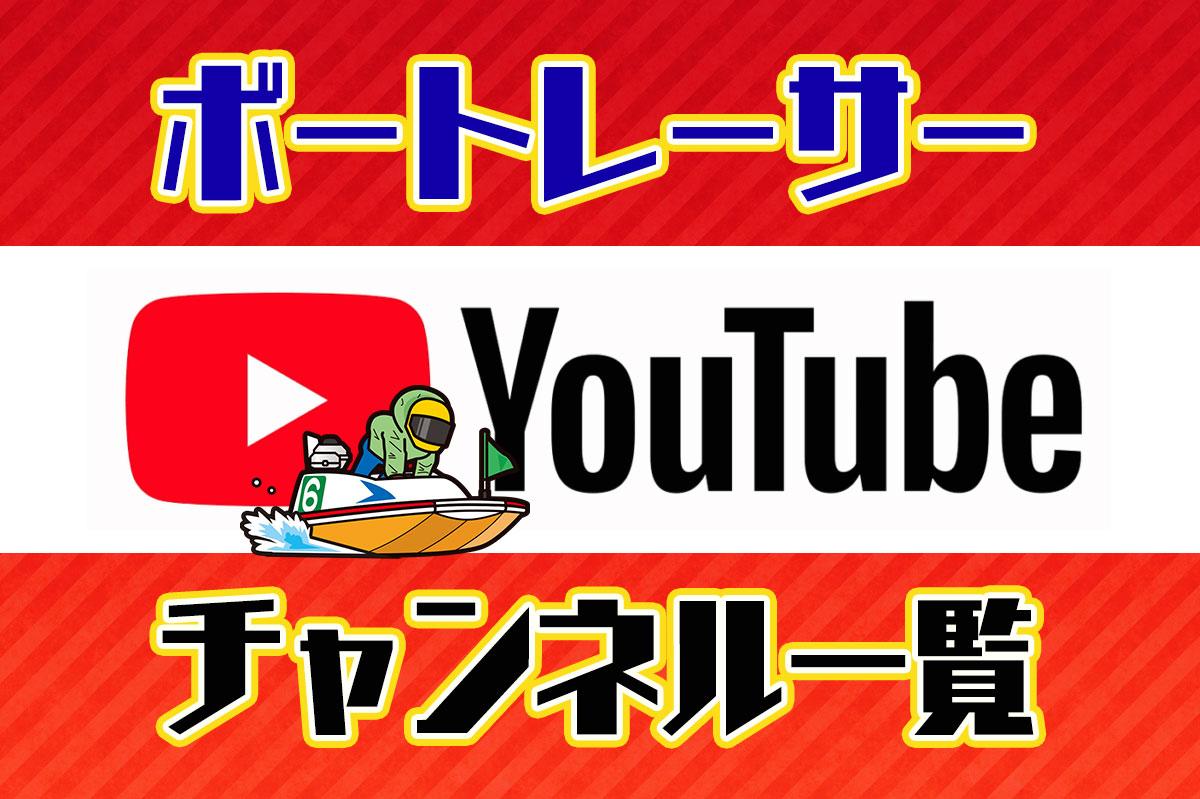 ボートレーサーのYoutubeチャンネル一覧!ボート解説からネタ動画まで。レーサーの裏側が見れるよ!競艇選手・動画