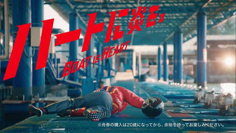 2020ボートレースCM『ハートに炎を。BOAT is HEART』最終話。タナカ「イイオさんかぁ~」 田中圭・武田玲奈・葉山奨之・飯尾和樹・競艇