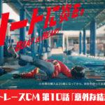 2020ボートレースCMハートに炎をBOAT is HEART第10話意外な結末篇公開最終話田中圭武田玲奈葉山奨之飯尾和樹競艇|