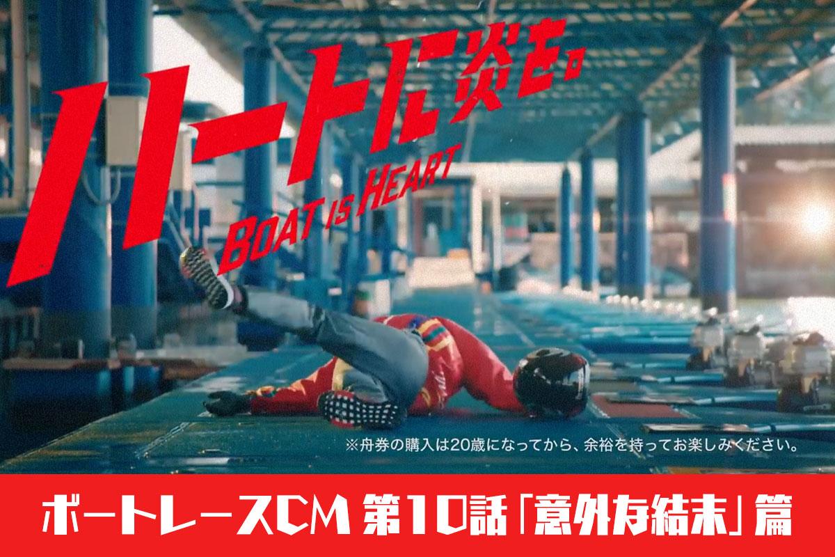 2020ボートレースCM『ハートに炎を。BOAT is HEART』第10話『意外な結末』篇公開。最終話!田中圭・武田玲奈・葉山奨之・飯尾和樹・競艇