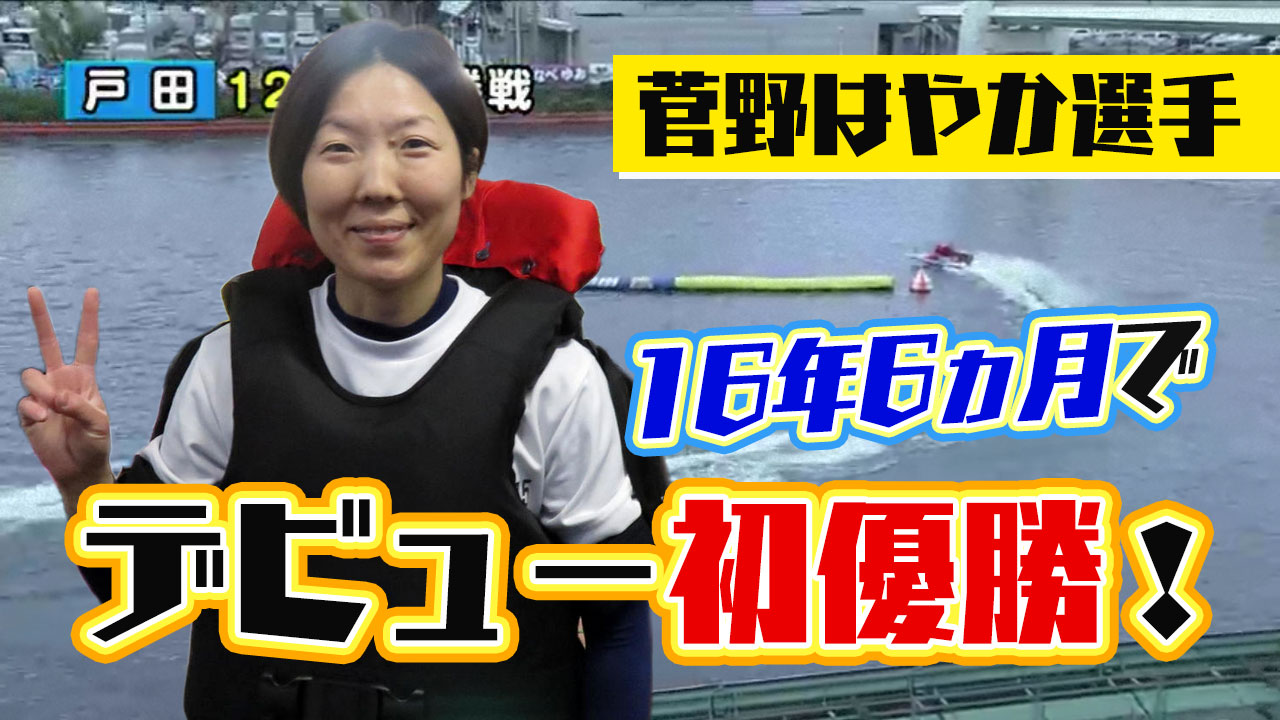 菅野はやか選手がデビュー初優勝!優出は9年ぶり、デビューから16年6ヵ月!広島支部・ボートレース戸田・ヴィーナスシリーズ・競艇
