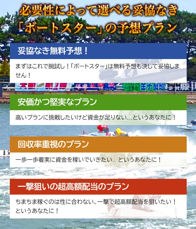 ボートスター(BOATSTAR) 優良競艇予想サイト・悪徳競艇予想サイトの口コミ検証や無料情報の予想結果も公開中 プランは豊富そう