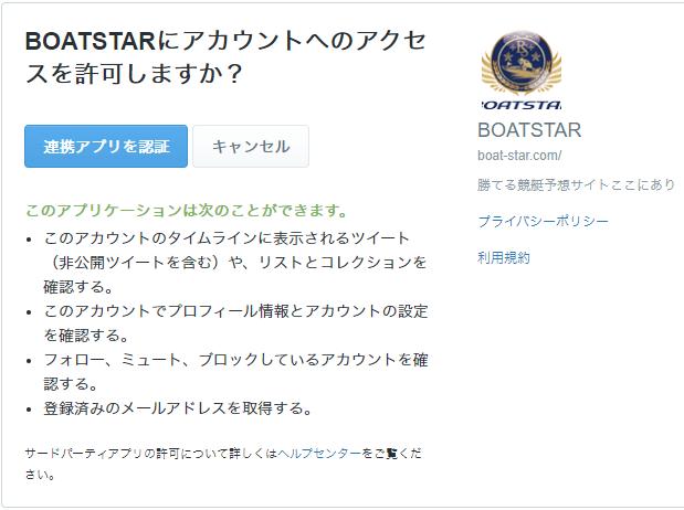 ボートスター(BOATSTAR) 優良競艇予想サイト・悪徳競艇予想サイトの口コミ検証や無料情報の予想結果も公開中 SNS登録