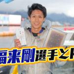 ボートレーサー福来剛選手の経歴などを調べてみたイクメン東京支部競艇選手|