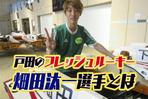畑田汰一(はただ たいち)選手のこれまでの経歴などを調べてみた!122期・競艇選手・埼玉支部・ボートレーサー