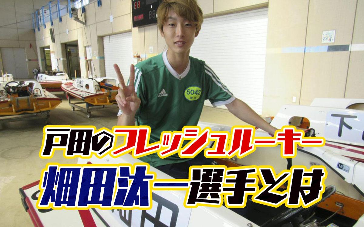 畑田汰一はただ たいち選手のこれまでの経歴などを調べてみた122期競艇選手埼玉支部ボートレーサー|
