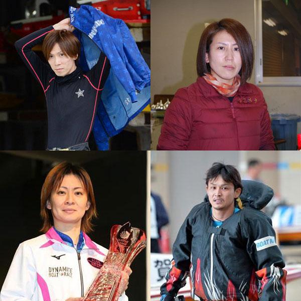 稲田浩二選手の同期94期 岡崎恭裕、落合直子、平田さやか、古賀繁輝
