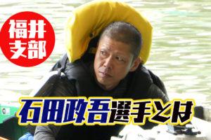 石田政吾いしだ せいご選手のこれまでの経歴などを調べてみた72期競艇選手福井支部ボートレーサー|