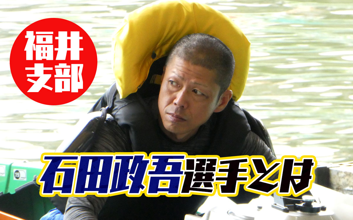 石田政吾(いしだ せいご)選手のこれまでの経歴などを調べてみた!72期・競艇選手・福井支部・ボートレーサー