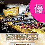 優良 競艇CHAMPION競艇チャンピオン 競艇予想サイトの中でも優良サイトなのか悪徳サイトかを口コミなどからも検証|