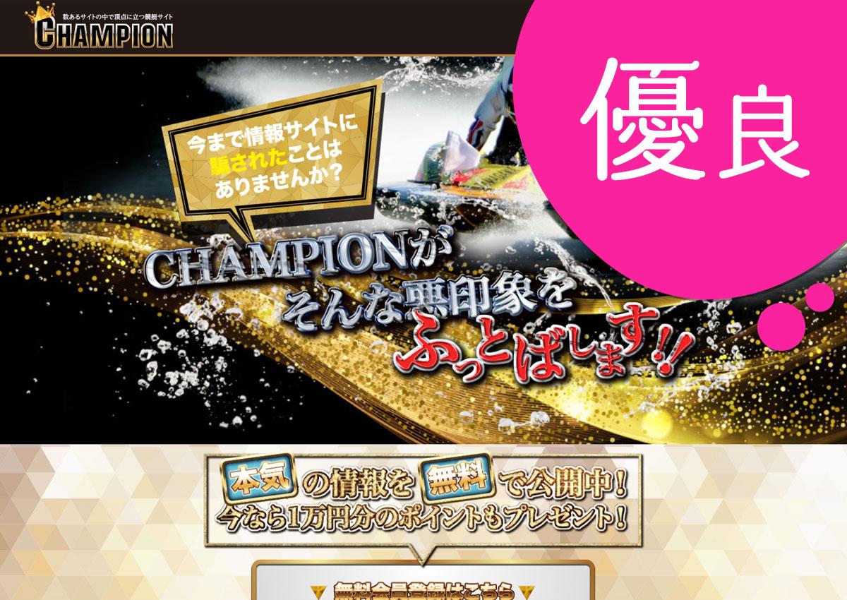 優良競艇予想サイト 競艇チャンピオン(CHAMPION)