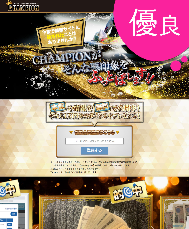競艇CHAMPION(競艇チャンピオン) 優良競艇予想サイトの口コミ検証や無料情報の予想結果も公開中