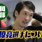 競艇選手笠原亮かさはらりょう選手についてSG初出場で初優勝静岡支部実績などまとめ 