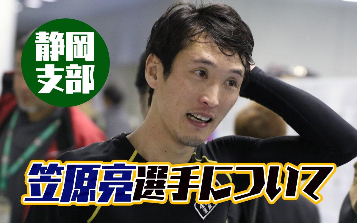 【競艇選手】笠原亮(かさはらりょう)選手について。SG初出場で初優勝!静岡支部。実績などまとめ。