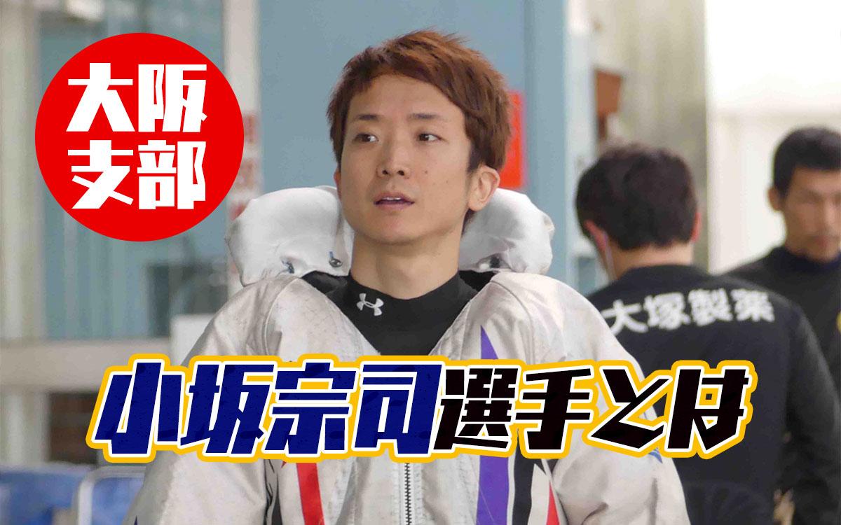 小坂宗司こさか たかし選手のこれまでの経歴などを調べてみた興津藍選手とは高校の同級生106期競艇選手大阪支部ボートレーサー|