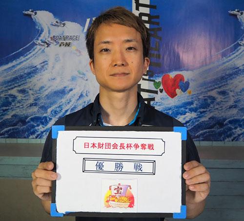 小坂宗司(こさか たかし)選手。初優勝が待ち遠しい。106期・競艇選手・大阪支部・ボートレーサー