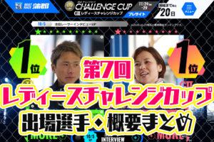競艇SG第7回レディースチャレンジカップ出場選手が決定出場選手順位選出除外者概要などまとめボートレース蒲郡|