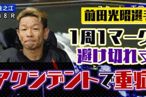 前田光昭選手がアクシデントで重症、復帰は!?後遺症も残る?高次脳機能障害・競艇選手・埼玉支部