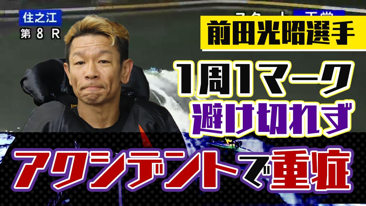 前田光昭選手がアクシデントで重症、復帰は?後遺症も残る?高次脳機能障害・競艇選手・埼玉支部