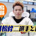 村松修二むらまつ しゅうじ選手のこれまでの経歴などを調べてみた114期競艇選手広島支部ボートレーサー|
