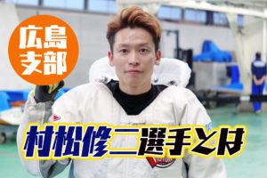 村松修二(むらまつ しゅうじ)選手のこれまでの経歴などを調べてみた!114期・競艇選手・広島支部・ボートレーサー
