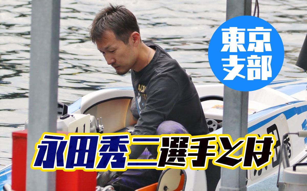 永田秀二(ながた しゅうじ)選手のこれまでの経歴などを調べてみた!100期・競艇選手・東京支部・ボートレーサー