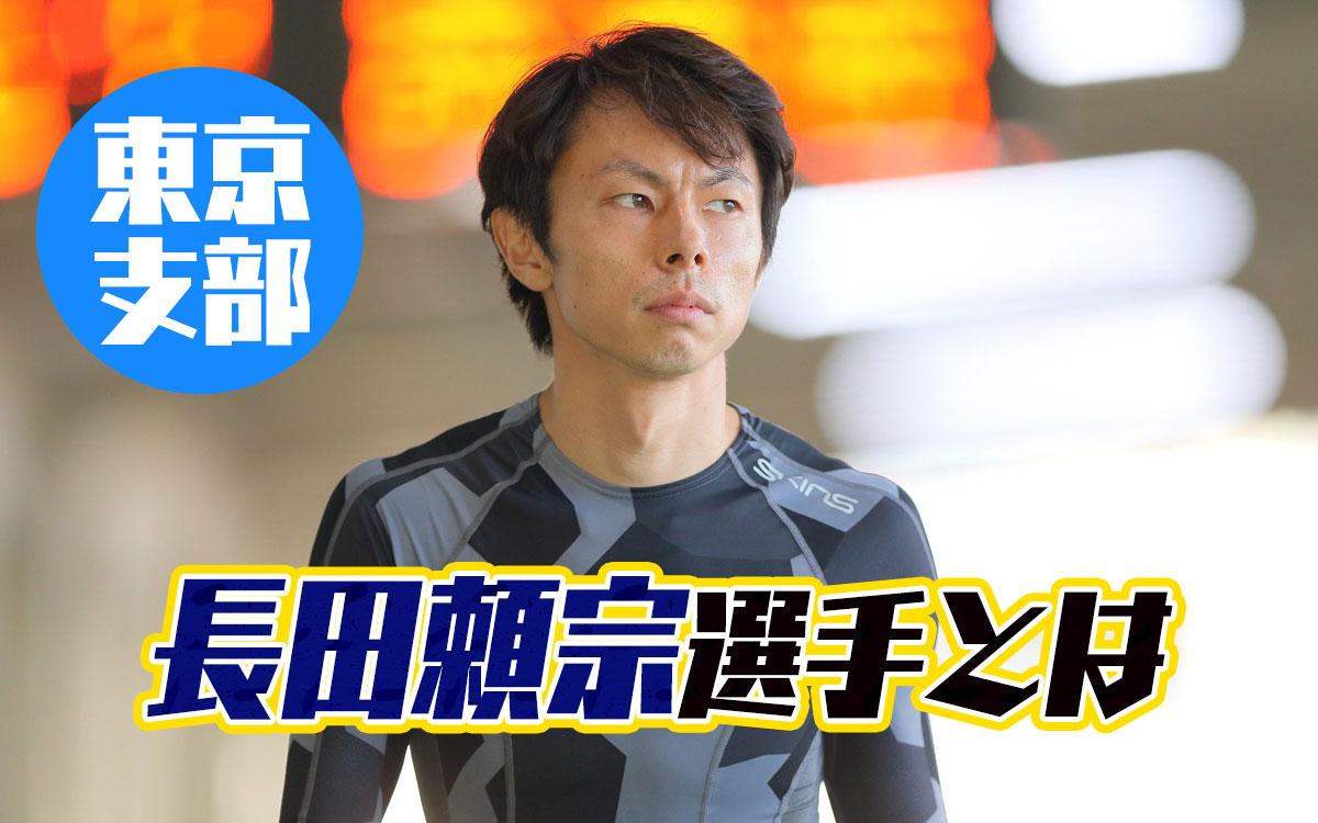 長田頼宗(おさだ よりむね)選手のこれまでの経歴などを調べてみた!93期・競艇選手・東京支部・ボートレーサー