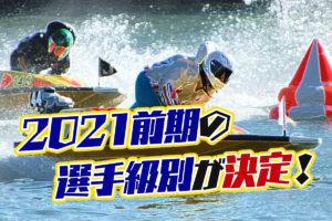 2021前期の選手級別が決定。勝率全体1位は峰竜太選手、女子1位は守屋美穂選手!競艇選手・ボートレーサー