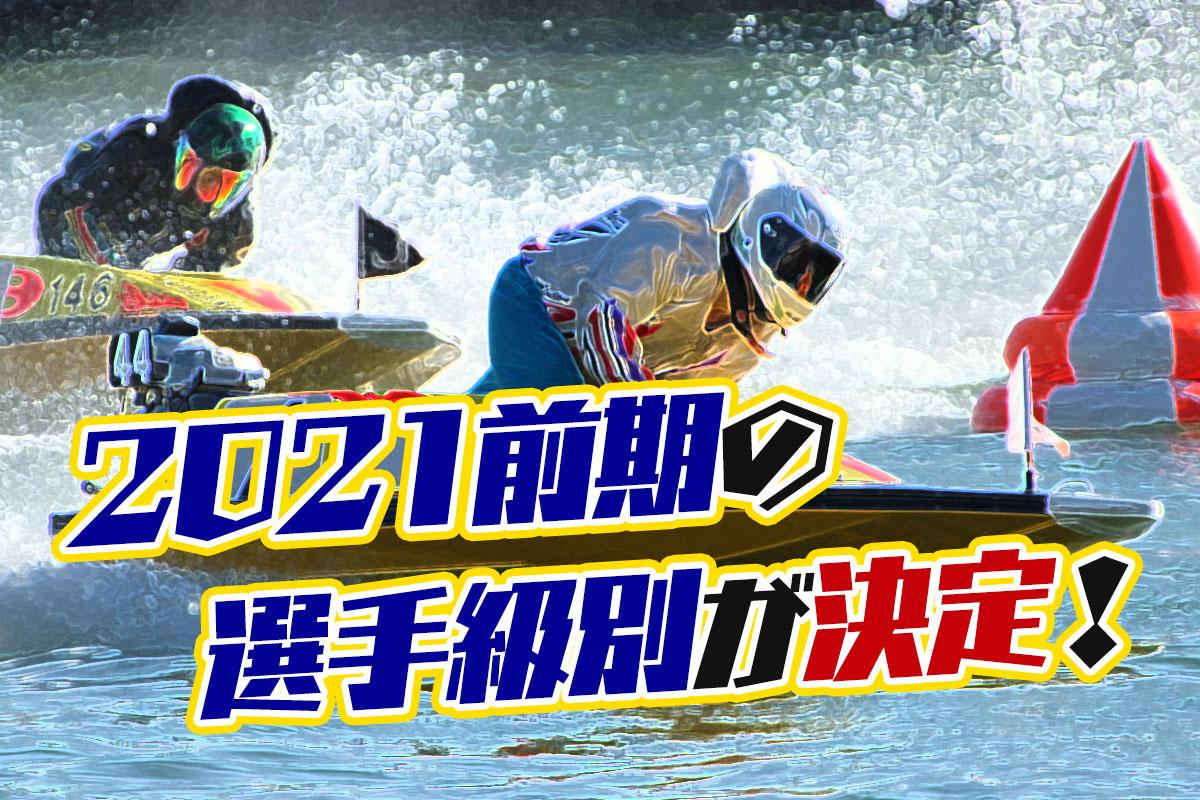 2021前期 競艇選手 級別審査基準、A1ボーダー ボートレーサー 勝負がけ 期末