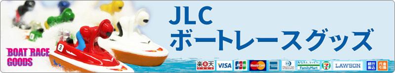 JLCでボートレースグッズが買えるサイト!競艇選手・応援グッズ・推しグッズ