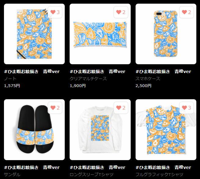 ボートレーサー柴田朋哉選手のグッズが買えるサイトSUZURI!色使いもかわいい。イラストが上手 競艇選手・応援グッズ・推しグッズ