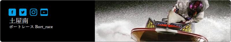 ボートレーサー土屋南選手のグッズが買えるサイトその1!競艇選手・応援グッズ・推しグッズ