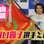 24場制覇王手田口節子たぐち せつこ選手のこれまでの経歴などを調べてみた85期競艇選手岡山支部ボートレーサー|