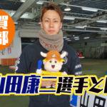 山田康二やまだ こうじ選手のこれまでの経歴などを調べてみた102期競艇選手佐賀支部ボートレーサー 
