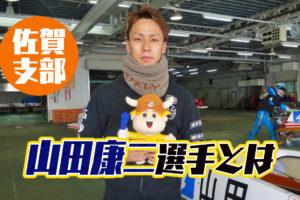 山田康二(やまだ こうじ)選手のこれまでの経歴などを調べてみた!102期・競艇選手・佐賀支部・ボートレーサー