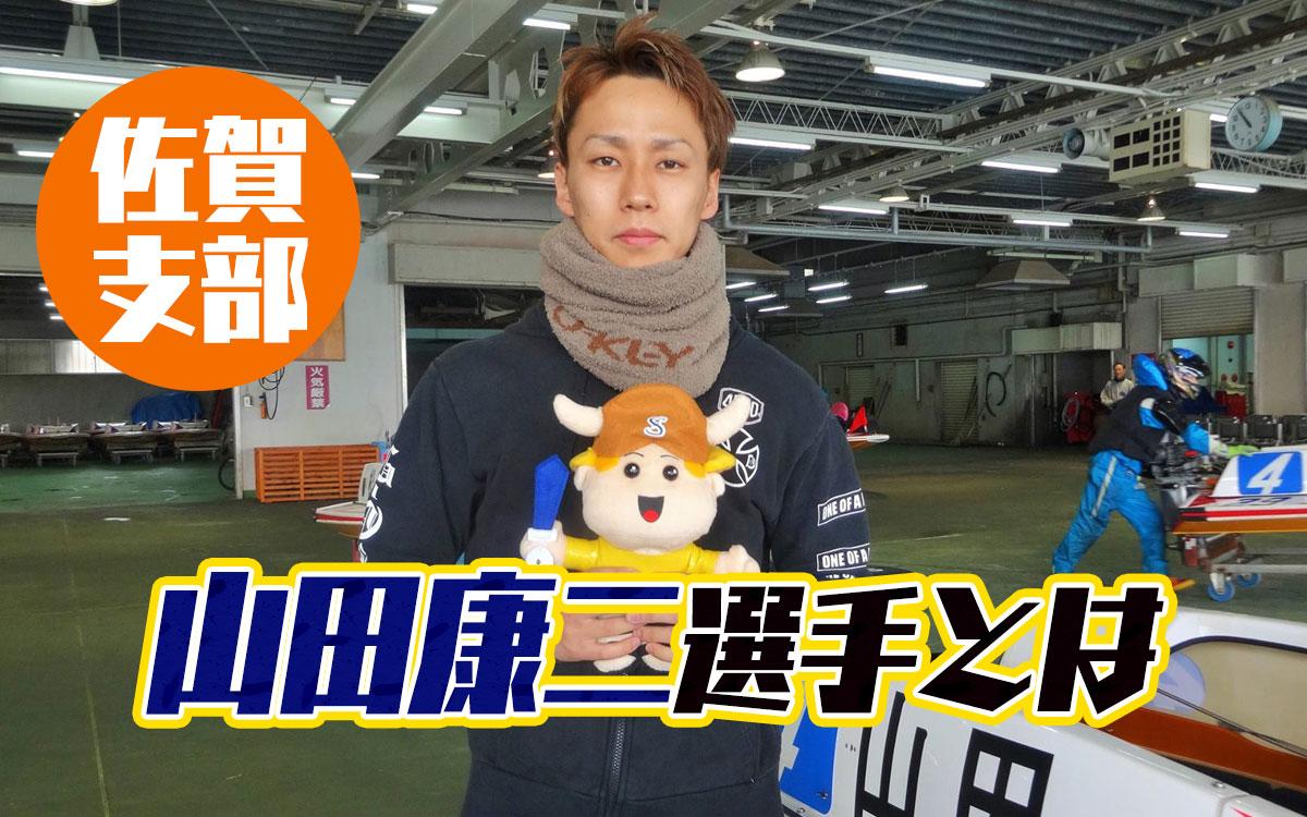山田康二(やまだ こうじ)選手のこれまでの経歴などを調べてみた!102期・競艇選手・東京支部・ボートレーサー