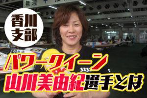 「パワークイーン」山川美由紀(やまかわ みゆき)選手のこれまでの経歴などを調べてみた!57期・競艇選手・香川支部・ボートレーサー