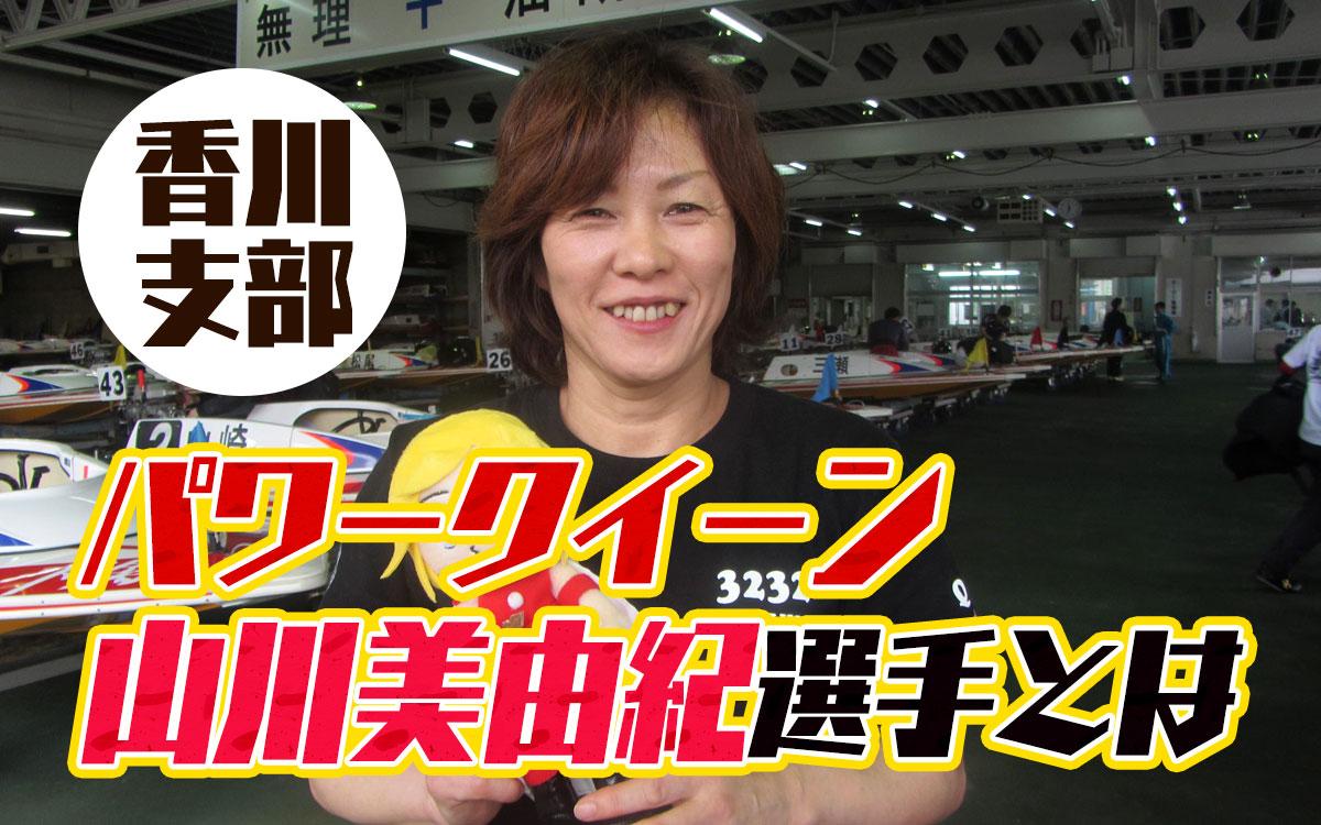 パワークイーン山川美由紀(やまかわ みゆき)選手のこれまでの経歴などを調べてみた!85期・競艇選手・岡山支部・ボートレーサー