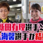 116期の新田有理選手と入海馨選手が結婚広島支部岡山支部ボートレーサー競艇選手結婚 