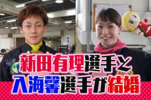 116期の新田有理選手と入海馨選手が結婚広島支部岡山支部ボートレーサー競艇選手結婚| 競艇で彼氏がクズ化したから悪徳競艇予想サイトを沈めたい女のブログ