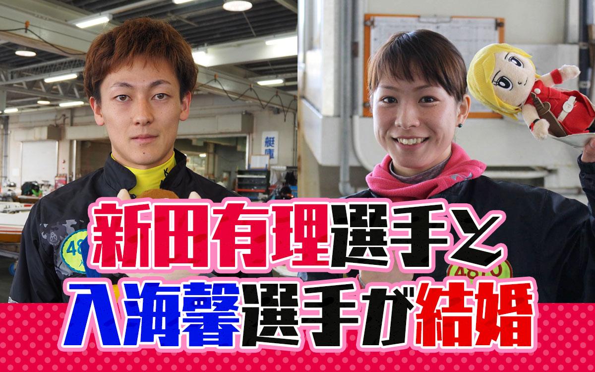 116期の新田有理選手と入海馨選手が結婚広島支部岡山支部ボートレーサー競艇選手結婚|